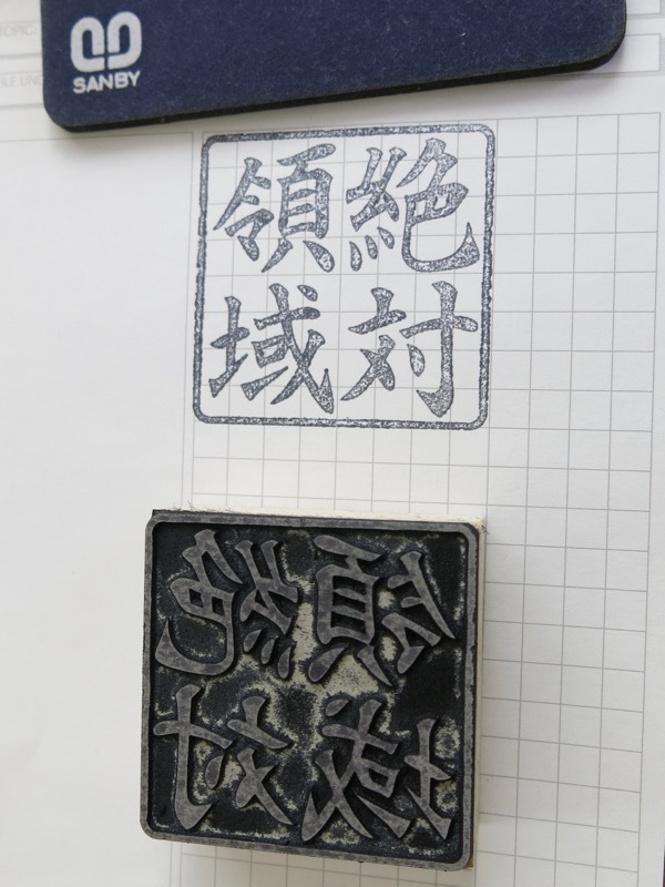 Kanji stamps on the Nomad Pro - Gallery - Carbide 3D Community Site